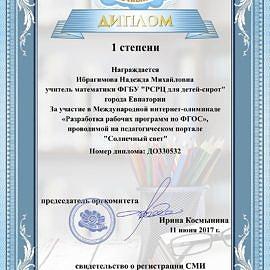 Diplom 1 Ibragimovoj 270x270 Достижения сотрудников