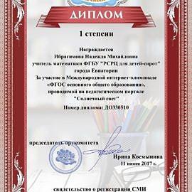 Diplom 2 Ibragimovoj 270x270 Достижения сотрудников