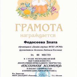 MDS00150 kopiya 270x270 Достижения обучающихся