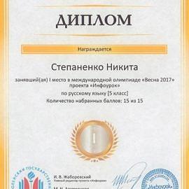 MDS00167 1 270x270 Достижения обучающихся