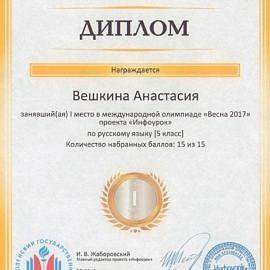 MDS00168 1 270x270 Достижения обучающихся