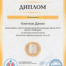 MDS00169 1 270x270 Достижения обучающихся