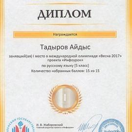 MDS00169 2 1 270x270 Достижения обучающихся
