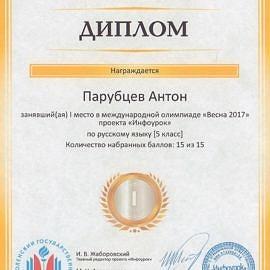 MDS00170 1 270x270 Достижения обучающихся