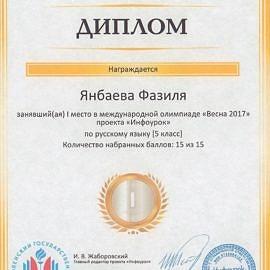 MDS00170 2 1 270x270 Достижения обучающихся