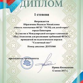 Ped. tehnologii Ibragimovoj 2017 270x270 Достижения сотрудников