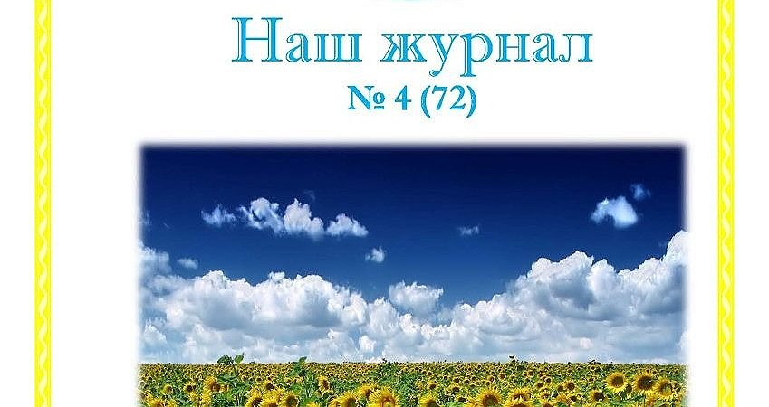 «Наш журнал» № 4