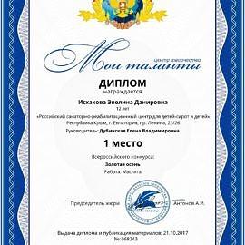 z68243d20171021 270x270 Достижения обучающихся