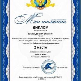 z68815d20171021 270x270 Достижения обучающихся