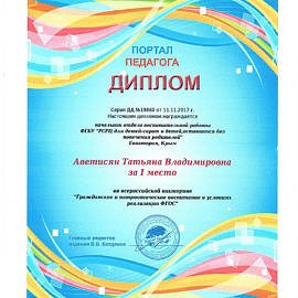 Gramoty Avetisyan T.V 1 270x270 Достижения сотрудников
