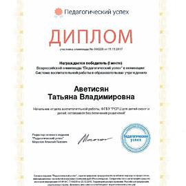 Gramoty Avetisyan T.V 2 270x270 Достижения сотрудников