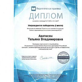 Gramoty Avetisyan T.V 4 270x270 Достижения сотрудников