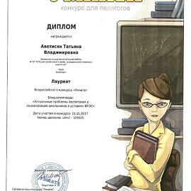 Gramoty Avetisyan T.V 5 270x270 Достижения сотрудников