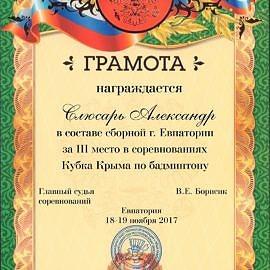 Bez imeni 1 270x270 Достижения сотрудников