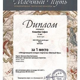 Mlechnyj put00002 270x270 Достижения обучающихся