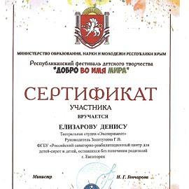 diplom 00004 270x270 Достижения обучающихся
