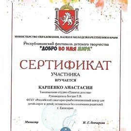 diplom 00012 270x270 Достижения обучающихся