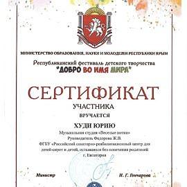 diplom 00018 270x270 Достижения обучающихся
