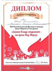 diplom00001 218x300 Санта Клаус отдыхает   на арене Дед Мороз
