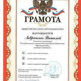 gramota00001 270x270 Достижения обучающихся