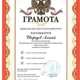 gramota00002 270x270 Достижения обучающихся