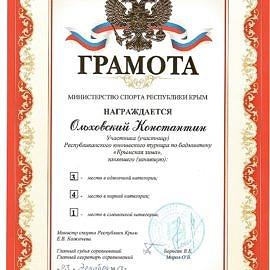 gramota00005 270x270 Достижения обучающихся