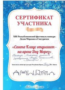 sertifikat00002 218x300 Санта Клаус отдыхает   на арене Дед Мороз