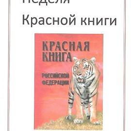 100001 270x270 «Неделя Красной книги»