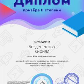 19837603. 49967691 Bezdenezhnyh Kirill 1 270x270 Достижения обучающихся