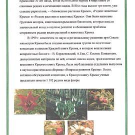 200002 270x270 «Неделя Красной книги»