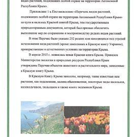 300003 270x270 «Неделя Красной книги»