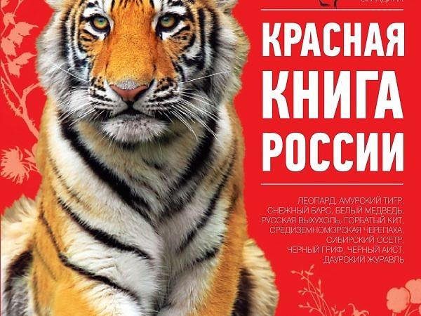 «Неделя Красной книги»