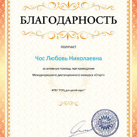 Blagodarnost koordinatoru za aktivnuyu pomoshh konkurs start.ru 59876 270x270 Достижения сотрудников