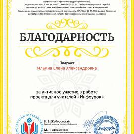 Blagodarnost proekta infourok.ru Ilina E.A. 270x270 Достижения сотрудников