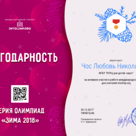 CHos Lyubov Nikolaevna blagodarnost 1 270x270 Достижения сотрудников