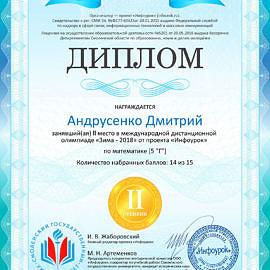 Diplom proekta infourok.ru 1538719963460 1 270x270 Достижения обучающихся