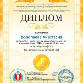 Diplom proekta infourok.ru 1541356654062 270x270 Достижения обучающихся
