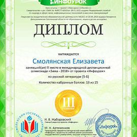 Diplom proekta infourok.ru 1541525821316 270x270 Достижения обучающихся