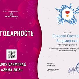 Erisova Svetlana Vladmirovna blagodarnost 270x270 Достижения сотрудников