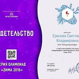 Erisova Svetlana Vladmirovna svidetelstvo 270x270 Достижения сотрудников