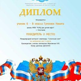 Gumenyuk 270x270 Достижения обучающихся