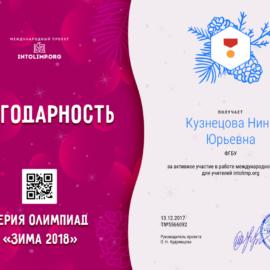 Kuznetsova Nina YUrevna blagodarnost 270x270 Достижения сотрудников