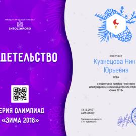 Kuznetsova Nina YUrevna svidetelstvo 270x270 Достижения сотрудников