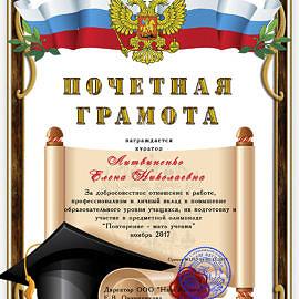 Litvinenko Elena Nikolaevna 270x270 Достижения сотрудников
