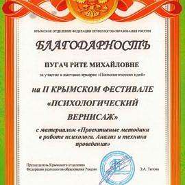 MDS00284 1 270x270 Достижения сотрудников