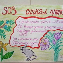 P80211 133219 270x270 Выставка «SOS – сигнал природы»