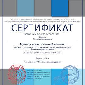 Sertifikat proekta infourok.ru 1471213 Ilina E.A. 270x270 Достижения сотрудников