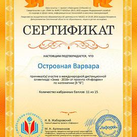 Sertifikat proekta infourok.ru 1538716356777 270x270 Достижения обучающихся