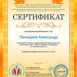 Sertifikat proekta infourok.ru 1538721165233 270x270 Достижения обучающихся