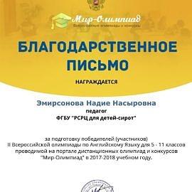 certificate 2 270x270 Достижения сотрудников